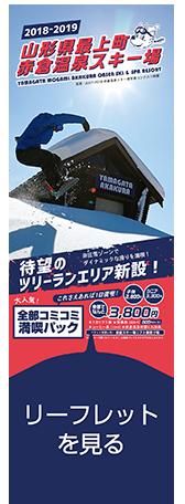 2018-2019-赤倉温泉スキー場リーフレット.pdf(6.41MB)