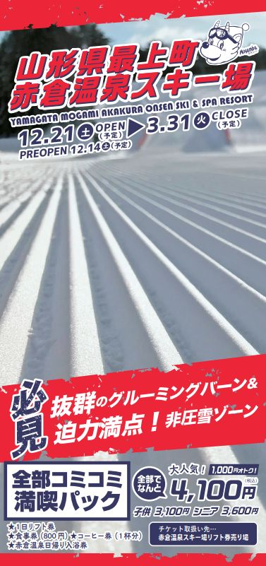 2019-2020-赤倉温泉スキー場リーフレット.pdf(8.02MB)
