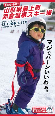 2020-2021-赤倉温泉スキー場リーフレット.pdf(4.43MB)