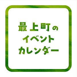 最上町イベントカレンダー