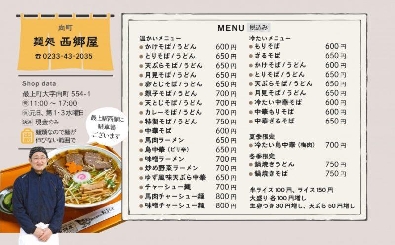 麺処 西郷屋