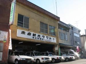 赤倉観光タクシー
