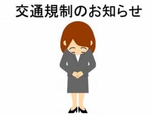 通行止めのお知らせ(冬期間)