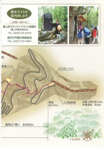 山刀伐峠マップ