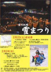 2019富沢地域雪まつり