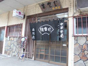 最上町のお食事処紹介!!