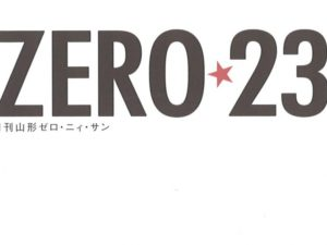最上町情報はZERO★23でGET!!