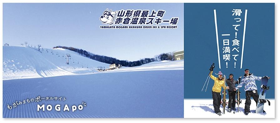 新ヘッダー 赤倉温泉スキー場