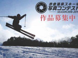 赤倉温泉スキー場  写真コンテスト!!