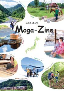 Moga-Zine (最上町総合パンフレットA)