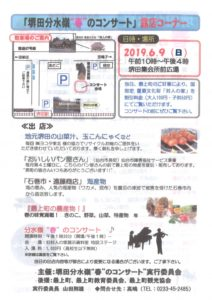 堺田分水嶺春のコンサート