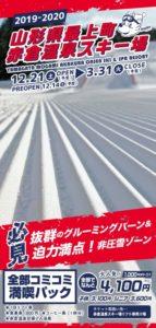 山形県最上町 赤倉温泉スキー場