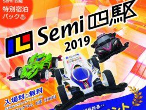 Semi四駆2019!!