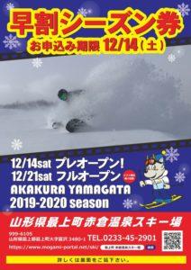 山形県最上町 赤倉温泉スキー場 プレオープン