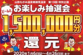 ど~んと総額150万円還元!!