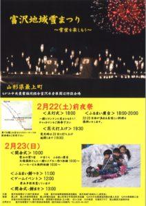 富沢地域 雪まつり