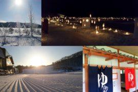 最上町の冬を楽しもう!!