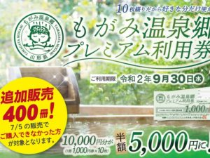 プレミアム利用券【追加販売:完売】