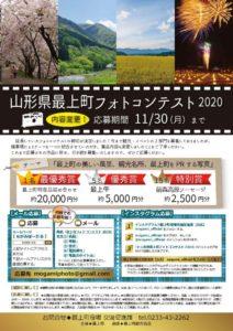 山形県最上町フォトコンテスト内容変更