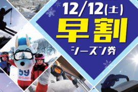 赤倉温泉スキー場 早割シーズン券!!