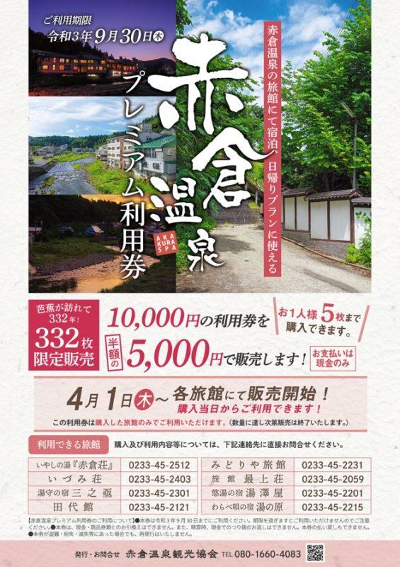 2021赤倉温泉プレミアム利用券チラシ