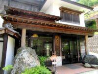 赤倉温泉♨ 旅館探検②