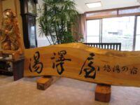 赤倉温泉♨ 旅館探検⑦