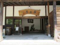 赤倉温泉♨ 旅館探検⑥