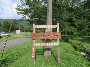 カムロ窯入口看板