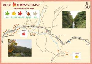 10月25日紅葉見どころマップ